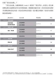 SC新編啟思中國語文四上二2020-08-03.jpg