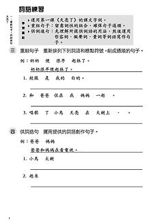 SC新編啟思中國語文一上一2020-08-05_combined_頁面_2.jp