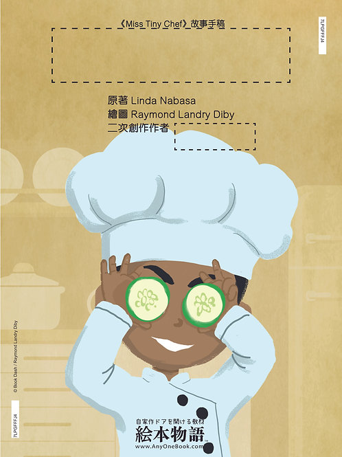 《Miss Tiny Chef》故事手稿