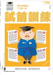 現代中國語文_二上第一冊.png