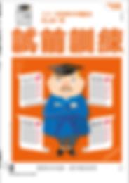 二十一世紀現代中國語文_四上第一冊.png