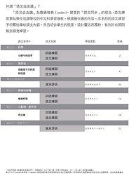 sc新編啟思中國語文三下一2020-08-05.jpg