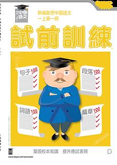 (第一冊)試前訓練_DemoCover(version2020)_Cover c
