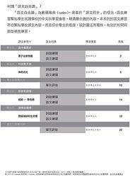 SC我愛學語文六上二2020-08-05.jpg