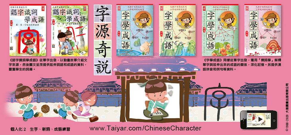 2.taiyar_banner_認字識詞_1a-01.png