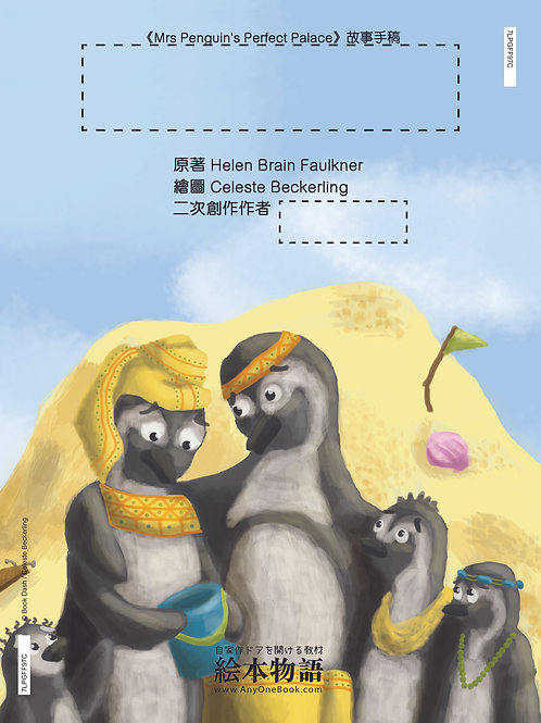 《Mrs Penguin's Perfect Palace》故事手稿