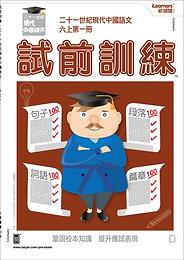 二十一世紀現代中國語文_六上第一冊.png