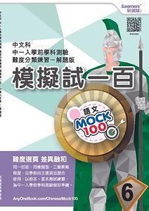 Mock100_chi_P6_standard_SC_解題版_頁面_1.jpg