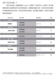 SC新編啟思中國語文四下一2020-08-05.jpg