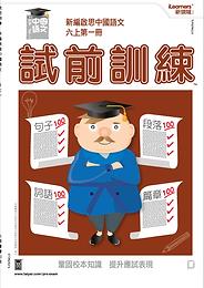 新編啟思中國語文_六上第一冊.png