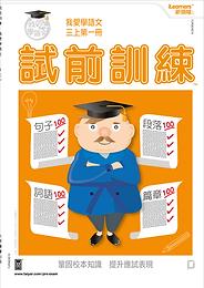 我愛學語文_3上第一冊.png