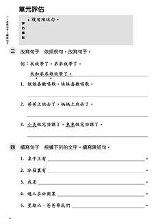 SC新編啟思中國語文一上一2020-08-05_combined_頁面_6.jp