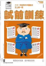 二十一世紀現代中國語文_五上第一冊.png