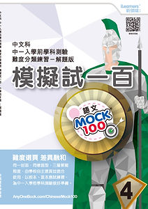 Mock100_CHI_P4_Cover_default.jpg