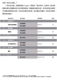啟思語文新天地 _小五_第二冊2020_SC.jpg