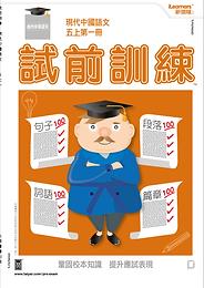 現代中國語文_五上第一冊.png