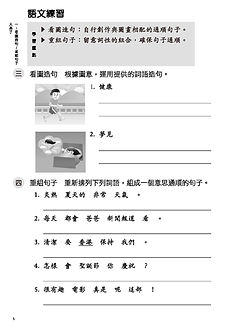 SC新編啟思中國語文一上一2020-08-05_combined_頁面_42.j