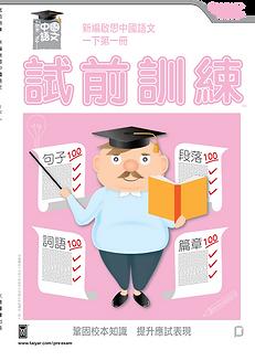 (第三冊)試前訓練_DemoCover(version2020)_Cover c
