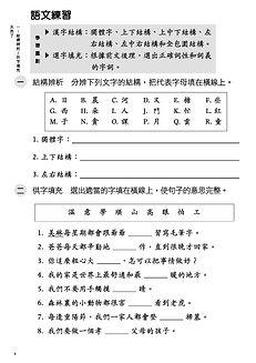 SC新編啟思中國語文一上一2020-08-05_combined_頁面_3.jp