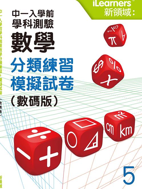 數學 中一入學前 分類練習及模擬試卷(小五)