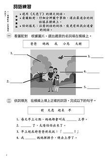 SC新編啟思中國語文一上一2020-08-05_combined_頁面_1.jp
