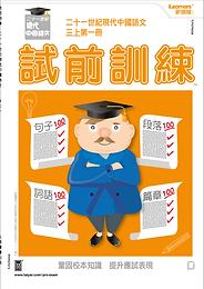 二十一世紀現代中國語文_三上第一冊.png