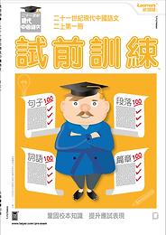 二十一世紀現代中國語文_二上第一冊.png