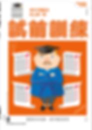 現代中國語文_四上第一冊.png