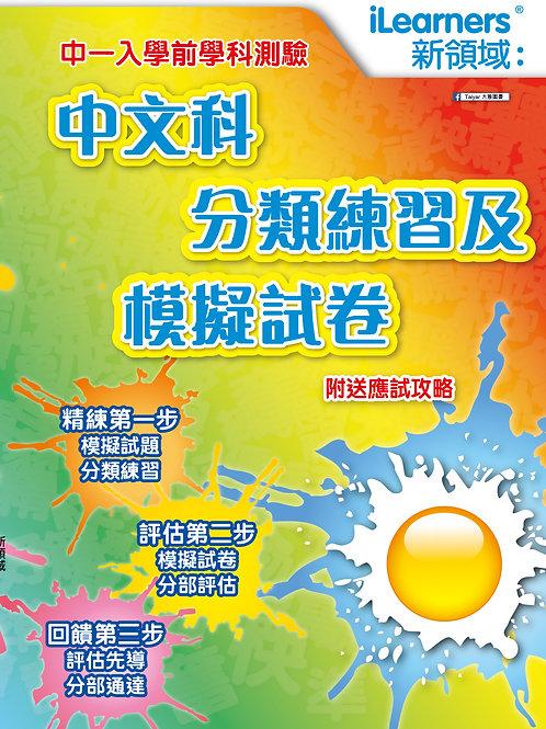 中文科 中一入學前 分類練習及模擬試卷(小四)