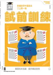 新編啟思中國語文_二上第一冊.png