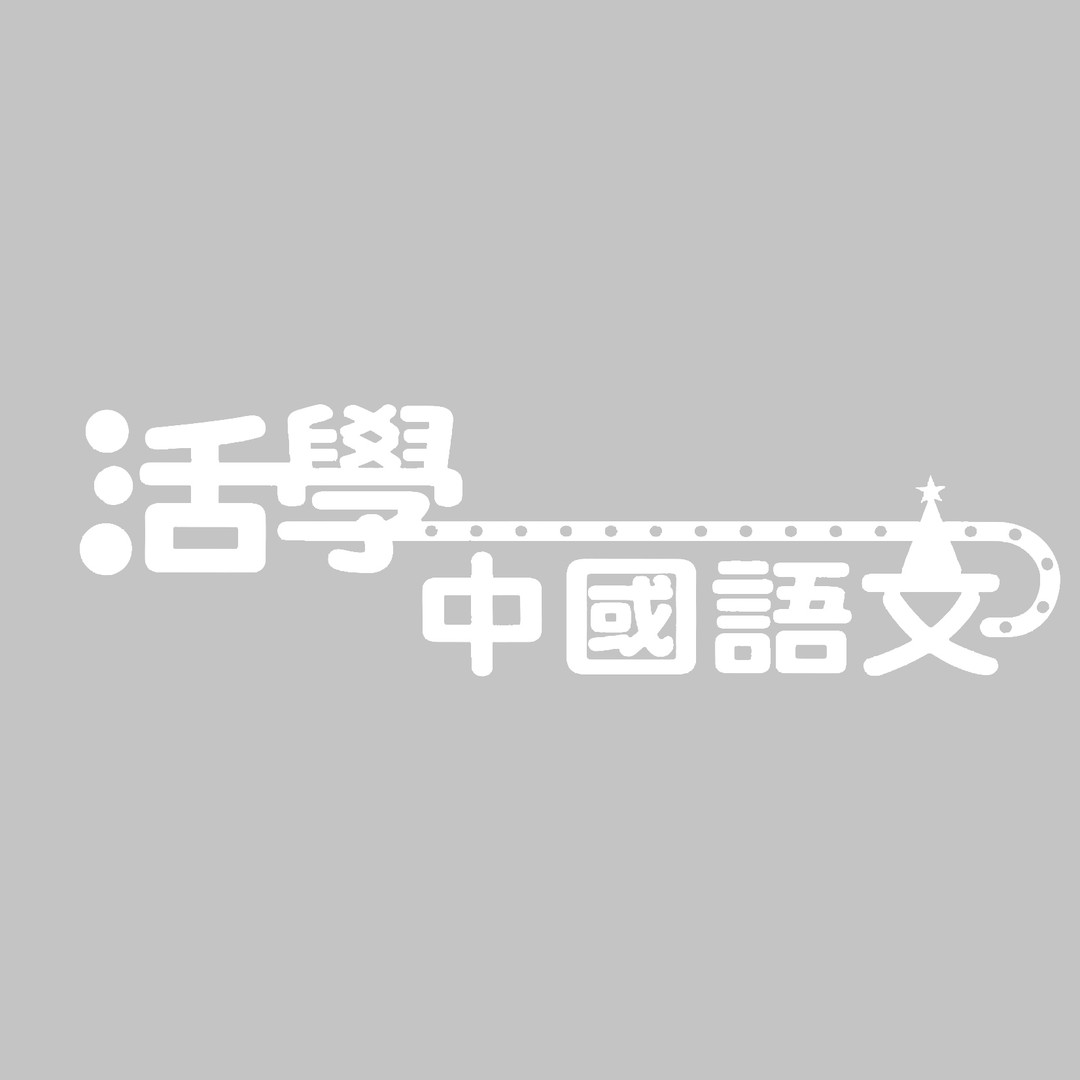 活學中國語文2.jpg