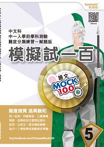 Mock100_chi_P5_Scaffolding_SC_v2_頁面_1.jp