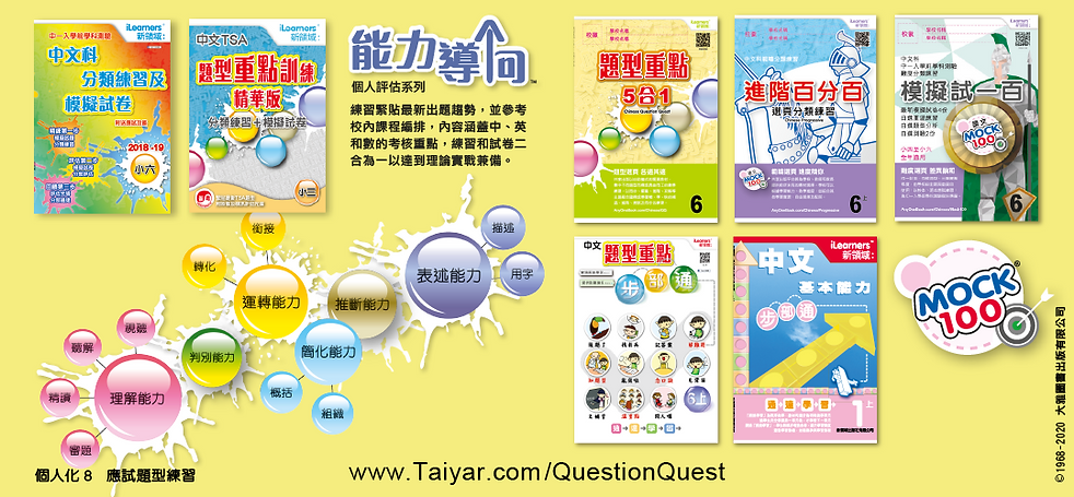 8.taiyar_banner_題型重點訓練_1a-01.png