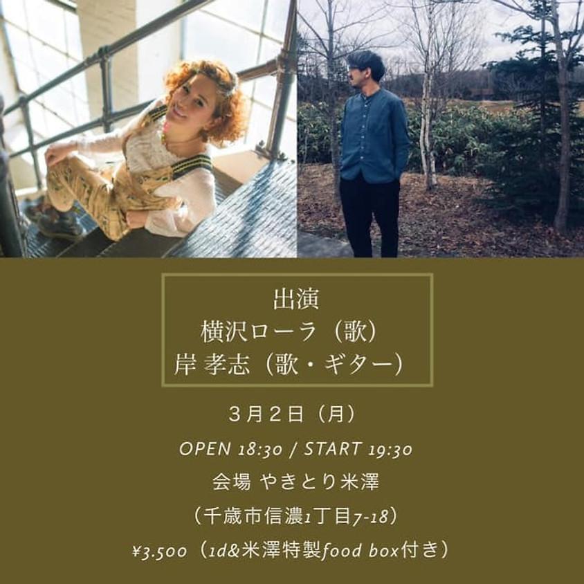 中止【北海道/千歳】3/2 岸孝志 x 横沢ローラ in Chitose