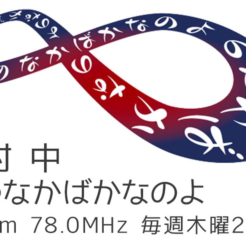 【ラジオ出演・千葉】23:00 bayfm 78.0MHz 中村中「よのなかばかなのよ」にオノマトペルにて出演。