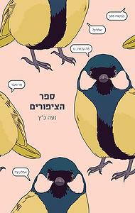 ספר הציפורים