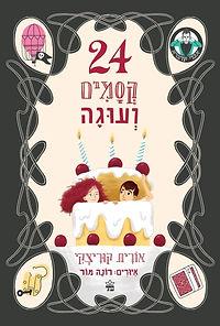 24 קסמים ועוגה