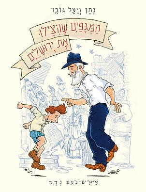 המגפיים שהצילו את ירושלים