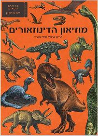מוזיאון הדינוזאורים