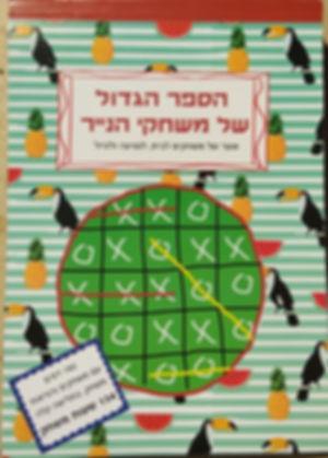 הספר הגדול של משחקי הנייר