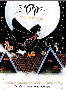 קיטי - הצלה לאור הירח