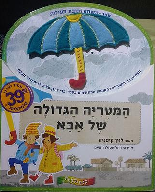המטרייה הגדולה של אבא
