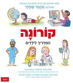 מדריך הקורונה לילדים