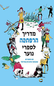 מדריך הרפתקה לספרי נוער