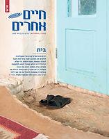 המגזין 'חיים אחרים' נולד מחדש