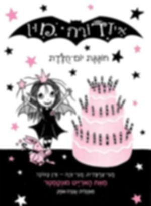 איזדורה מון - חוגגת יום הולדת