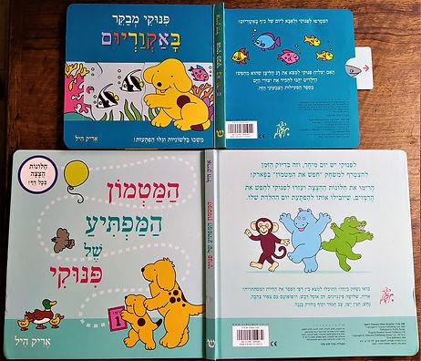 ספרי פינוקי + ספרי מישוש