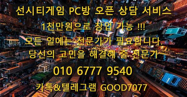 선시티게임 PC방 매장 총판