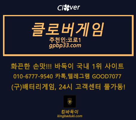 현금바둑이 클로버게임 비트게임 소개