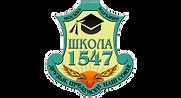 ГБОУ города Москвы Школа № 1547.png